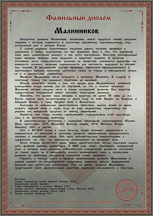 Фамильный диплом х Генеалогические исследования в  Психологический Центр АМЕТИСТ Екатеринбург Фамильный диплом Мужчине