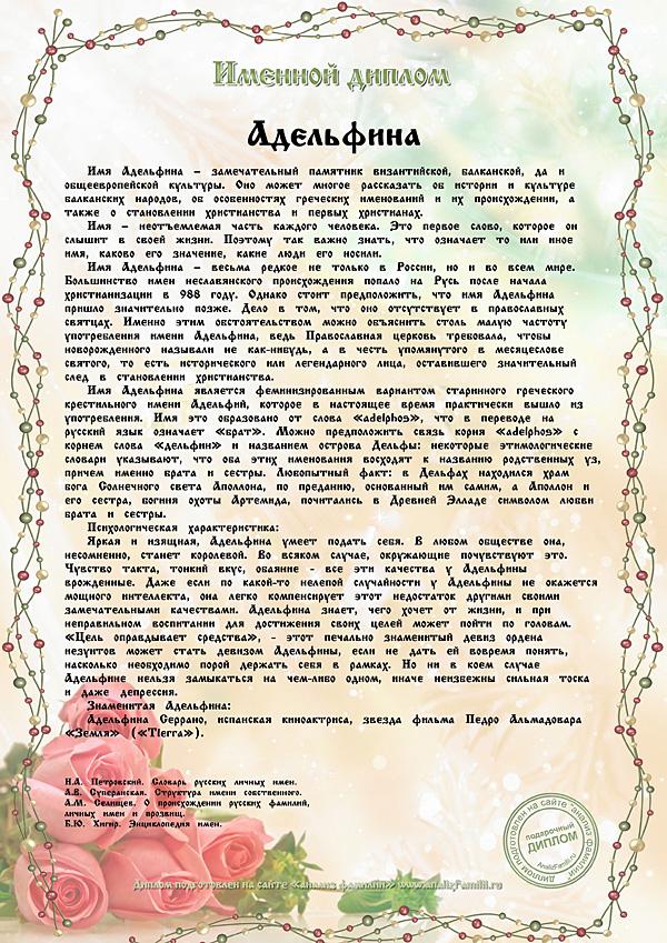 Именной диплом х Генеалогические исследования в  Психологический Центр АМЕТИСТ Екатеринбург Именной диплом Женщине
